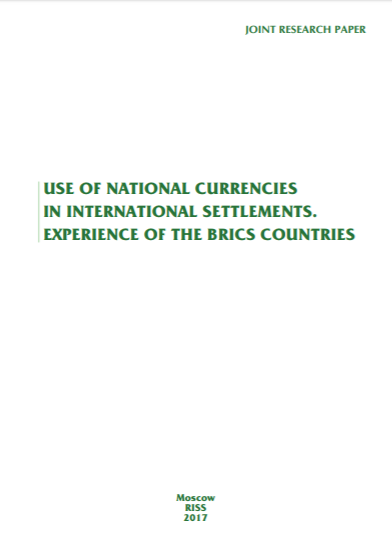 Use of national currencies in international settlements. experience of the brics countries